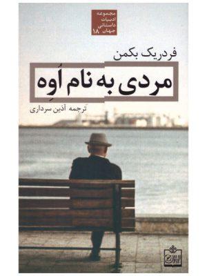 کتاب مردي به نام اوه انتشارات فروزش