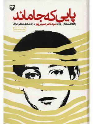 کتاب پایی که جا ماند انتشارات سوره مهر