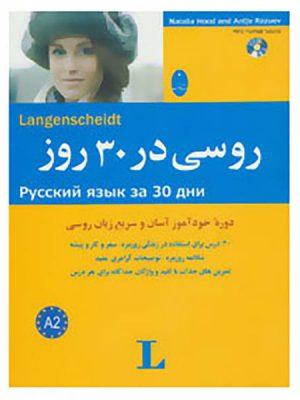 کتاب روسی در ۳۰ روز انتشارات شباهنگ