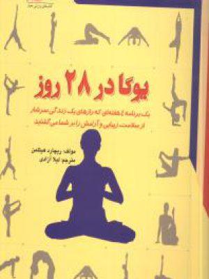 کتاب یوگا در 28 روز انتشارات معیار اندیشه