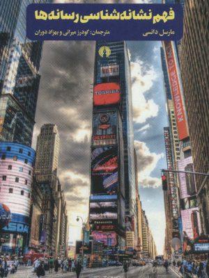 کتاب فهم نشانه شناسی رسانه ها انتشارات علمی فرهنگی