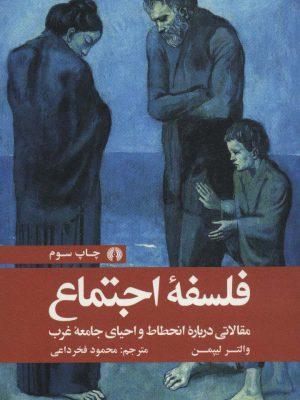 کتاب فلسفه اجتماع انتشارات علمی فرهنگی