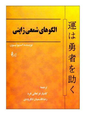 کتاب الگوهای شمعی ژاپنی انتشارات چالش