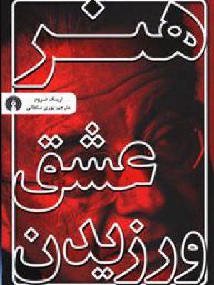 کتاب هنر عشق ورزیدن انتشارات علمی فرهنگی