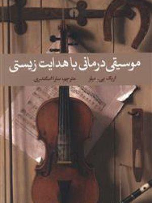 کتاب موسیقی درمانی با هدایت زیستی انتشارات علمی فرهنگی