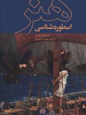 کتاب اسطوره شناسی هنر انتشارات علمی فرهنگی