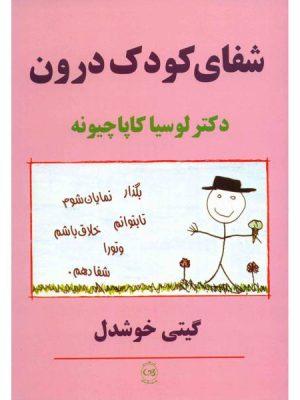 کتاب شفای کودک درون انتشارات پیکان