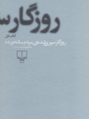 کتاب روزگار سپری شده مردم سالخورده انتشارات چشمه