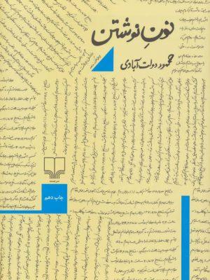 کتاب نون نوشتن انتشارات چشمه