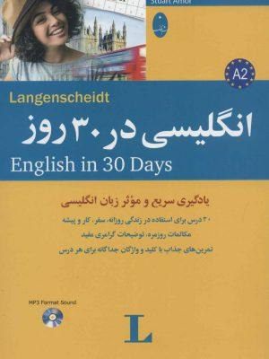 کتاب انگلیسی در 30 روز انتشارات شباهنگ