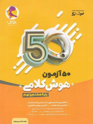 کتاب ۵۰ آزمون هوش کلامی هشتم و نهم انتشارات پویش