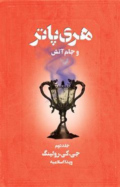 کتاب هري پاتر و جام آتش جلد دوم انتشارات تندیس