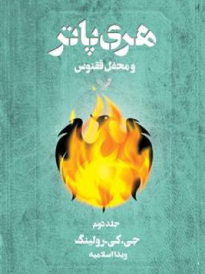 کتاب هری پاتر و محفل ققنوس جلد دوم انتشارات تندیس