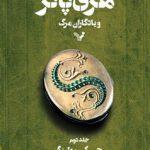 کتاب هري پاتر و يادگاران مرگ جلد دوم انتشارات تندیس