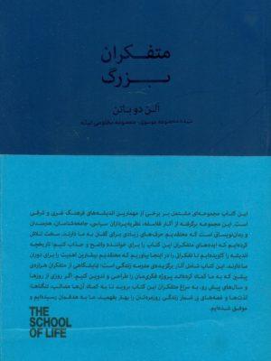 کتاب متفکران بزرگ انتشارات کتاب سرای نیک