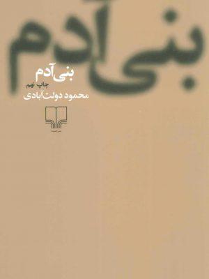 کتاب بنی آدم انتشارات چشمه