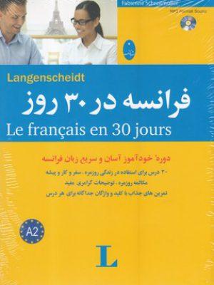 کتاب فرانسه در ۳۰ روز انتشارات شباهنگ