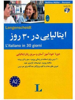 کتاب ایتالیایی در ۳۰ روز انتشارات شباهنگ