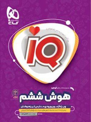 کتاب IQ هوش و استعداد ششم دبستان انتشارات گاج