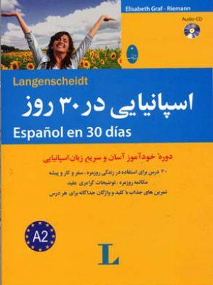 کتاب اسپانیایی در ۳۰ روز انتشارات شباهنگ