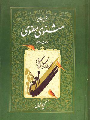 کتاب شرح جامع مثنوی معنوی دفتر هفتم انتشارات اطلاعات