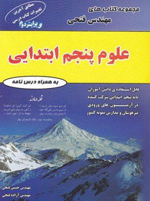 کتاب علوم پنجم دبستان(مهندس فتحی)انتشارات فتحی