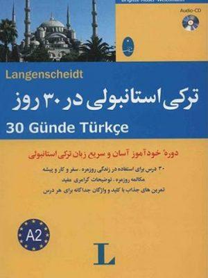 کتاب ترکی استانبولی در ۳۰ روز انتشارات شباهنگ