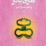 کتاب هري پاتر و حفره اسرار آميز انتشارات تندیس