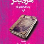 کتاب هری پاتر و شاهزده دورگه جلد اول انتشارات تندیس