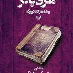 کتاب هري پاتر و شاهزده دورگه جلد دوم انتشارات تندیس