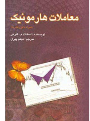 کتاب معاملات هارمونیک انتشارات چالش