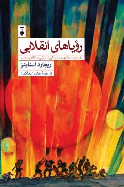 کتاب رویاهای انقلابی انتشارات نشر نو