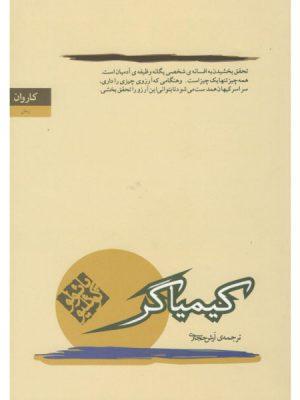 کتاب کیمیاگر انتشارات کاروان