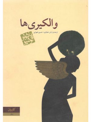 کتاب والکیری ها انتشارات کاروان