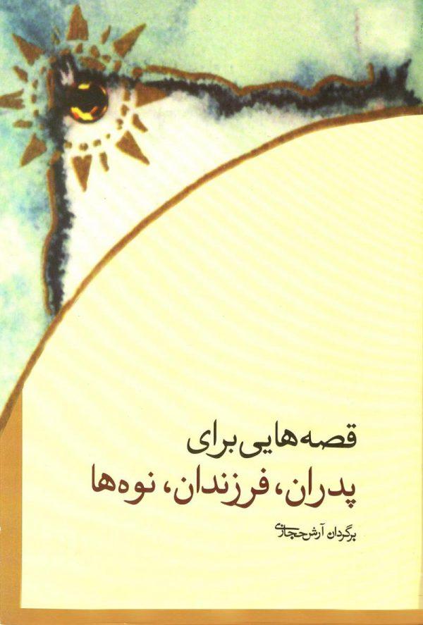 کتاب قصه هایی برای پدران فرزندان نوه ها انتشارات کاروان