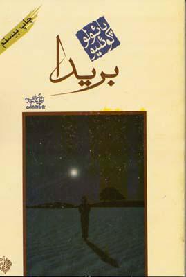 کتاب بریدا انتشارات کاروان
