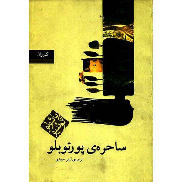 کتاب ساحره پورتوبلو انتشارات کاروان