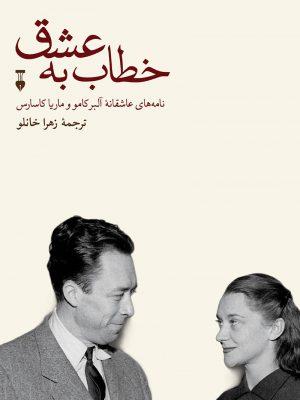 کتاب خطاب به عشق انتشارات نشر نو
