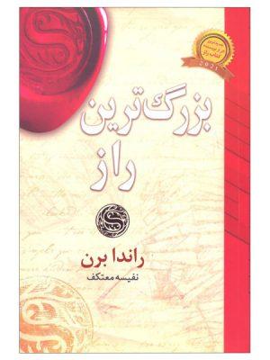 کتاب بزرگترین راز اثر راندابرن انتشارات لیوسا