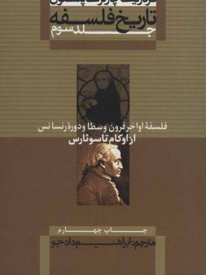 کتاب تاریخ فلسفه جلد سوم از اوکام تا سوئارس انتشارات علمی فرهنگی