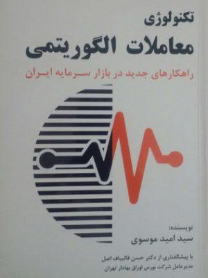 کتاب تکنولوژی معاملات الگوریتمی انتشارات چالش