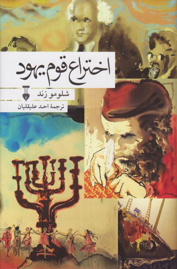 کتاب اختراع قوم یهود انتشارات نشر نو