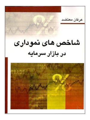 کتاب شاخصهاي نموداري در بازار سرمايه انتشارات چالش
