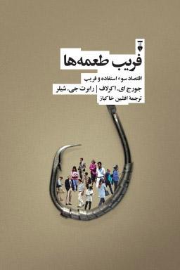 کتاب فریب طعمه ها انتشارات نشر نو