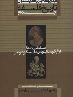 کتاب تاریخ فلسفه جلد دوم قرون وسطا از آوگوستینوس تا اسکوتوس انتشارات علمی فرهنگی