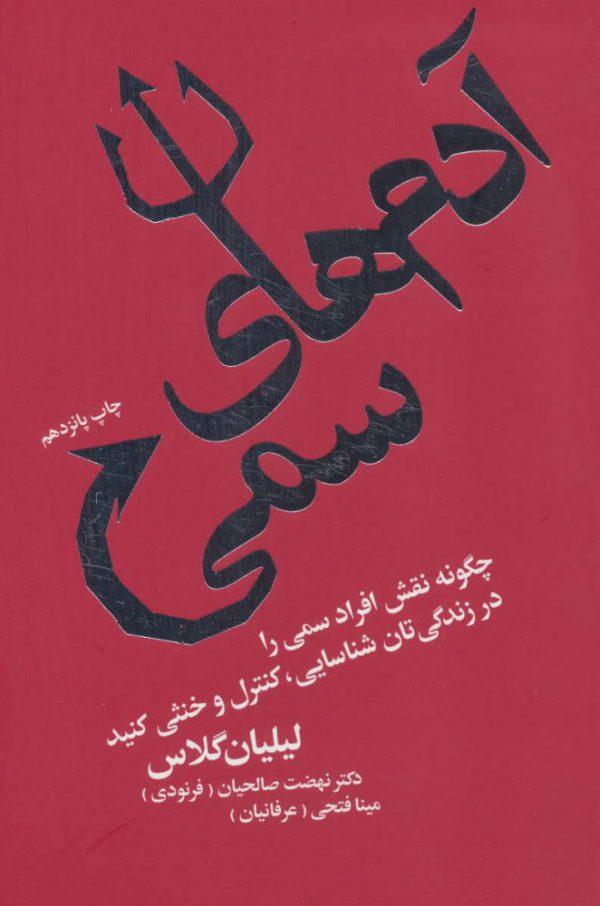 کتاب آدمهای سمی اثر لیلیان گلاس انتشارات لیوسا