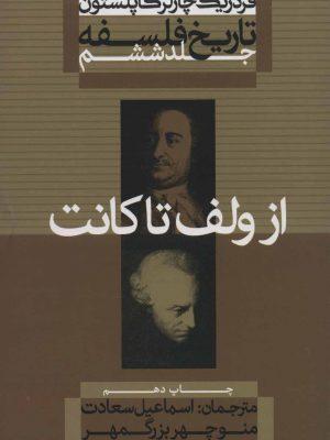 کتاب تاریخ فلسفه جلد ششم از ولف تا کانت انتشارات علمی فرهنگی