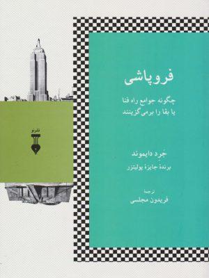 کتاب فروپاشی انتشارات نشر نو
