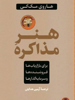 کتاب هنر مذاکره انتشارات پارسه