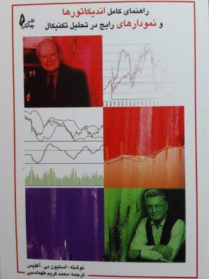 کتاب راهنمای کامل اندیکاتورها و نمودارهای رایج در تحلیل تکنیکال انتشارات چالش